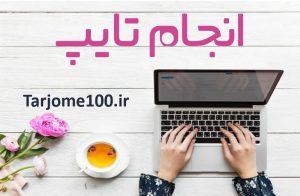 انجام تایپ سفارش تایپ فوری ارزان ترجمه صد تایپیست