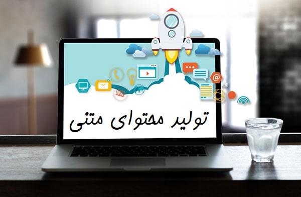 خدمات تولید محتوا سایت سئو شده با کیفیت ارزان فوری تولید محتوا سایت