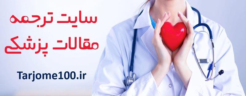 سایت ترجمه پزشکی