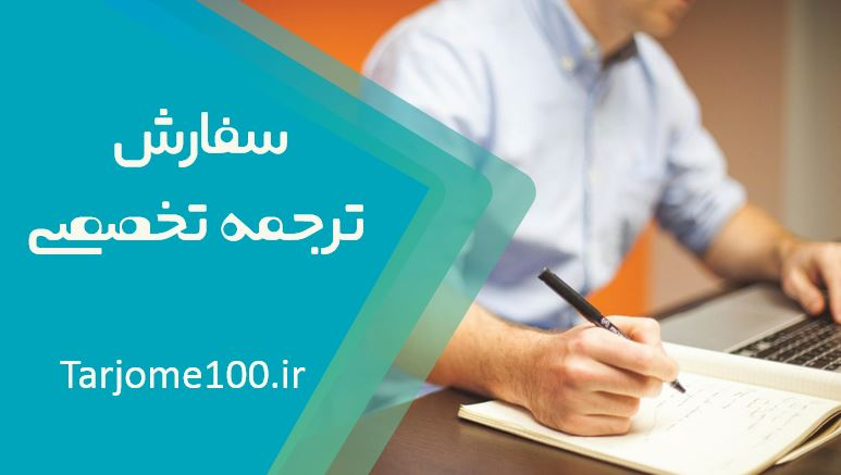 سفارش ترجمه تخصصی سایت ترجمه تخصصی