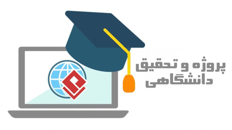 سفارش پروژه و تحقیق انجام تحقیق دانشجویی انجام پروژه دانشجویی