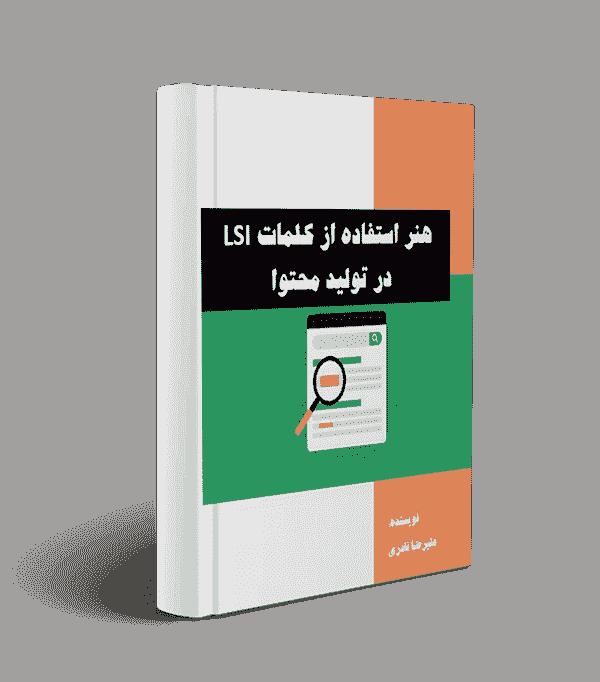 هنر استفاده از کلمات LSI اثر علیرضا نادری