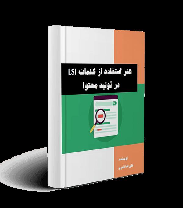 کتاب کلمات LSI در تولید محتوا علیرضا نادری