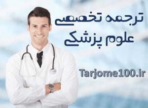 ترجمه علوم پزشکی ترجمه صد
