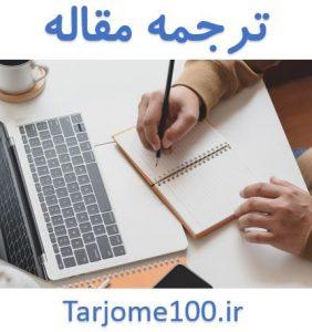 ترجمه مقاله ISI تخصصی ارزان فوری ترجمه سفارش مقاله