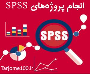 انجام SPSS پروژه های تحلیل آماری پایان نامه سفارش spss اس پی اس اس